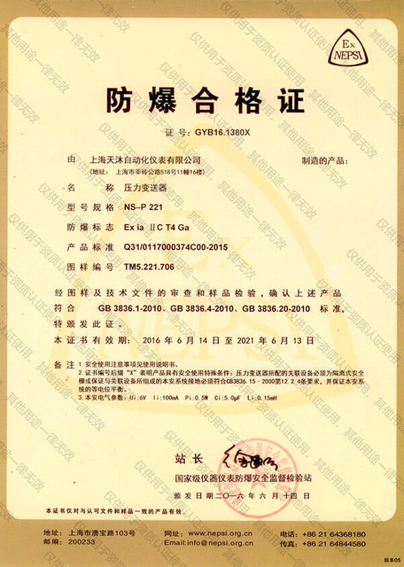 conformity certificate of protection